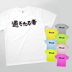 Tシャツ 過ぎたる者|goods-pro