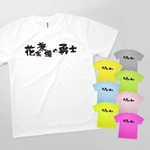 Tシャツ 花実兼備の勇士|goods-pro