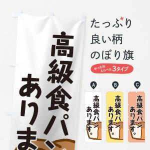 のぼり旗 高級食パン|goods-pro