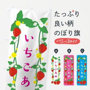 のぼり旗 いちごあめ goods-pro