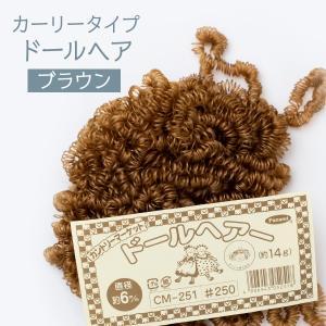 ドールヘア・カーリータイプ 6mm (ブラウン) CM-251 手芸キット goods-pro