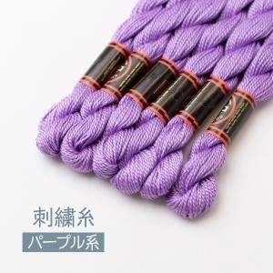 刺繍糸 パープル系 DMC 5番 209 1束 手芸キット ドール goods-pro