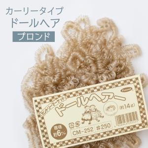ドールヘア・カーリータイプ 6mm (ブロンド) CM-252 手芸キット goods-pro