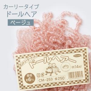 ドールヘア・カーリータイプ 6mm (ベージュ) CM-253 手芸キット goods-pro