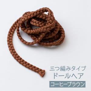 ドールヘア・三つ編みタイプ (コーヒーブラウン) CM-350 手芸キット goods-pro