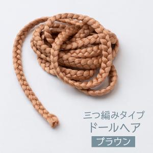 ドールヘア・三つ編みタイプ (ブラウン) CM-351 手芸キット goods-pro