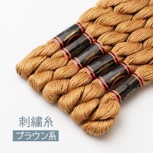 刺繍糸 ブラウン系 DMC 5番 436 1束 手芸キット ドール goods-pro