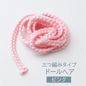 ドールヘア・三つ編みタイプ (ピンク) CM-354 手芸キット goods-pro