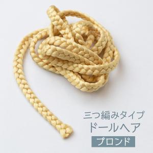 ドールヘア・三つ編みタイプ (ブロンド) CM-352 手芸キット goods-pro