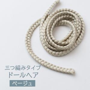 ドールヘア・三つ編みタイプ (ベージュ) CM-353 手芸キット goods-pro