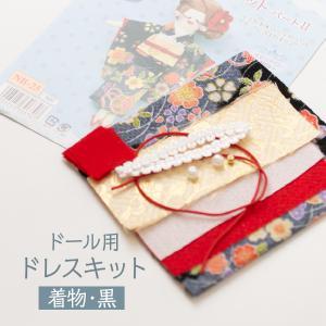 人形用ドレスキット(着物・黒) NB-25 手芸キット ドール goods-pro