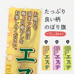 のぼり旗 温泉エステ|goods-pro