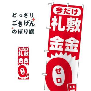 敷金・礼金0円 のぼり旗 1467