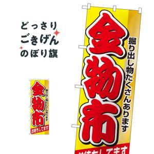 金物市 のぼり旗 1510|goods-pro