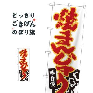 焼きまんじゅう のぼり旗 84470