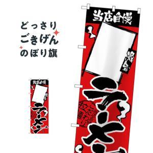 無地ラーメン のぼり旗 H-2344|goods-pro