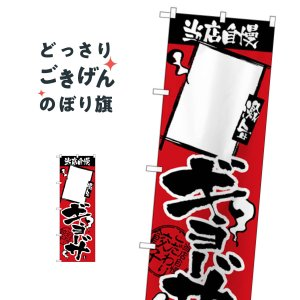 無地ギョーザ のぼり旗 H-2369|goods-pro