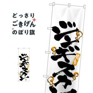 無地ジンギスカン のぼり旗 H-2350|goods-pro