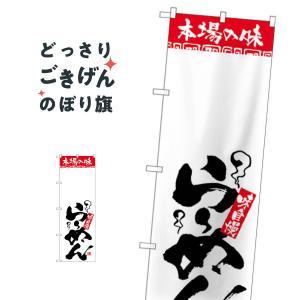 無地らーめん のぼり旗 H-2327|goods-pro