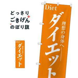 ダイエット のぼり旗 1523|goods-pro