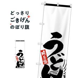 無地うどん のぼり旗 H-2422|goods-pro