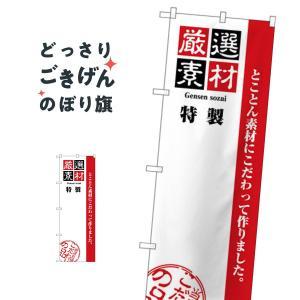 無地厳選素材 のぼり旗 H-2447|goods-pro