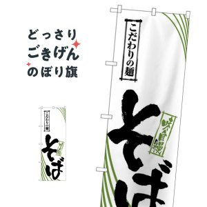 無地そば のぼり旗 H-2410 goods-pro