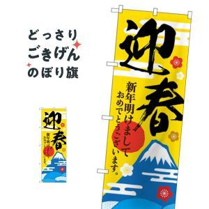 迎春 のぼり旗 GNB-3471|goods-pro