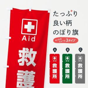 のぼり旗 救護所|goods-pro
