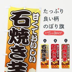 のぼり旗 石焼き芋500円|goods-pro