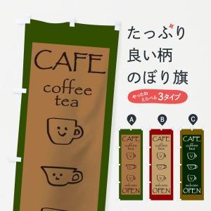 のぼり旗 CAFE|goods-pro
