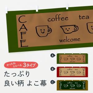 横幕 CAFE|goods-pro