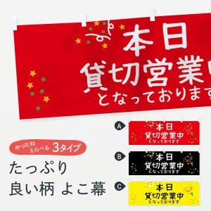 横幕 本日貸切営業中|goods-pro