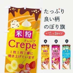 のぼり旗 米粉クレープ|goods-pro