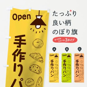 のぼり旗 手作りパン|goods-pro