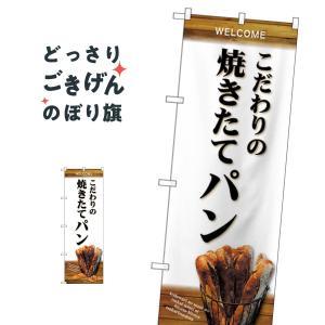 こだわり焼きたてパン のぼり旗 SNB-4591 goods-pro
