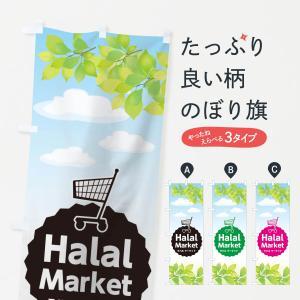 のぼり旗 ハラールマーケット|goods-pro