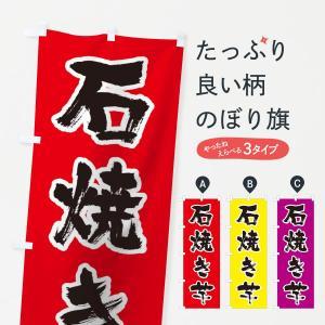 のぼり旗 石焼き芋|goods-pro