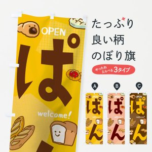 のぼり旗 パン goods-pro