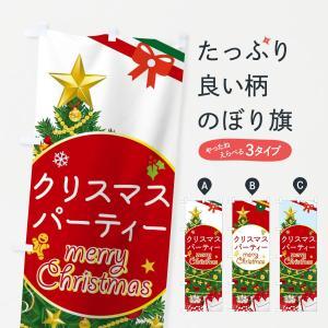 のぼり旗 クリスマスパーティー goods-pro