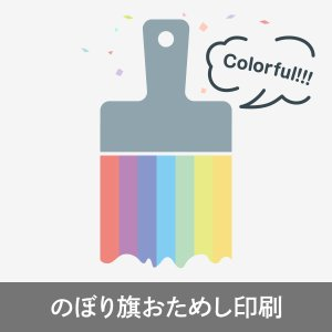 のぼりおためし印刷 goods-pro