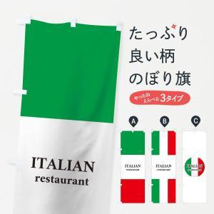 のぼり旗 イタリアンレストラン|goods-pro