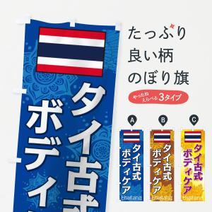 のぼり旗 タイ古式ボディケア|goods-pro