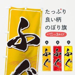 のぼり旗 ふぐ|goods-pro