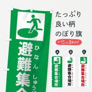 のぼり旗 避難集合場所 goods-pro