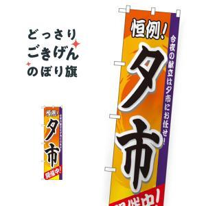 スリムサイズ 夕市 のぼり旗 22295|goods-pro