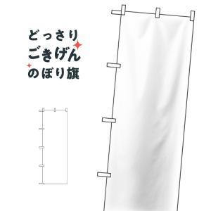 無地白 のぼり旗 2454|goods-pro