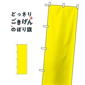 無地黄 のぼり旗 2455|goods-pro