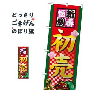 新春恒例初売 のぼり旗 2805|goods-pro