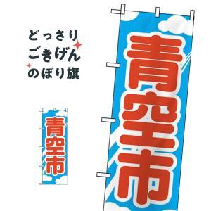 青空市 のぼり旗 2246|goods-pro